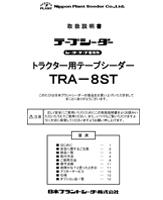 TRA-8ST